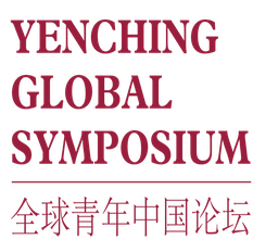 Yenching Global Symposium 2018 in Beijing_Youth Triumph 1