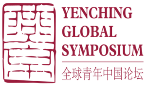Yenching Global Symposium 2018 in Beijing_Youth Triumph
